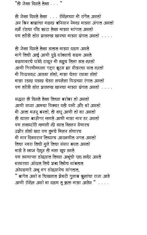 Maza avadata san marathi essay — ACQUIREINFORM CF